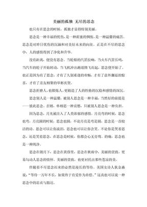 汪国真经典散文《美丽的孤独 无尽的思念》.doc