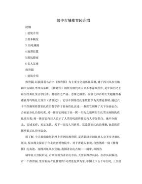 阆中古城推背园介绍.doc