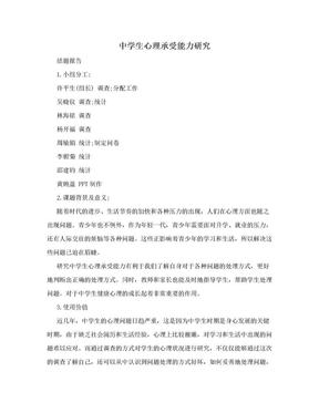 中学生心理承受能力研究.doc