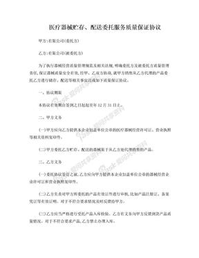 医疗器械贮存配送委托服务质量保证协议(通用模板).doc