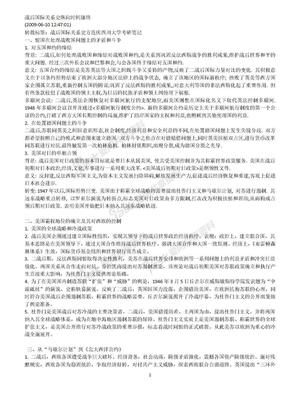 战后国际关系史笔记_方连庆.doc