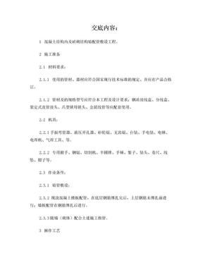 S6-2紧定式JDG管技术交底记录.doc