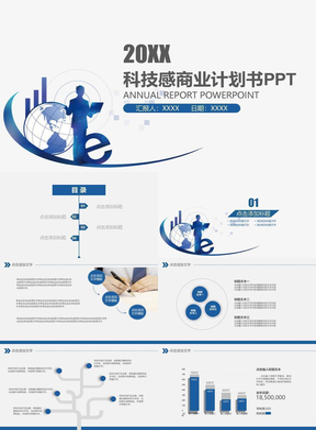 蓝色课件感风格简约商业计划书PPT.pptx