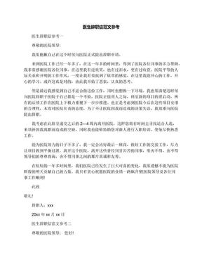 医生辞职信范文参考.docx