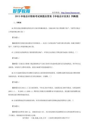 2013中级会计职称考试真题及答案《中级会计实务》判断题.doc