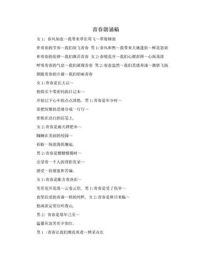 青春朗诵稿.doc