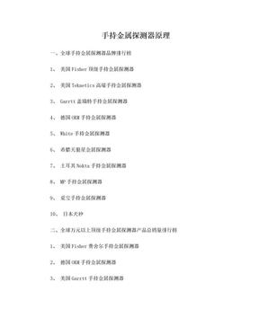 手持金属探测器原理.doc