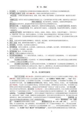袁方《社会学研究方法教程》笔记(1).doc