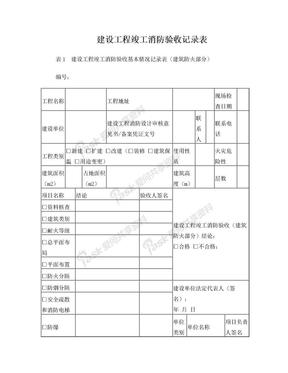 消防验收记录表.doc