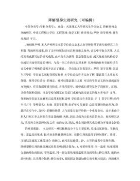降解型抑尘剂研究(可编辑).doc