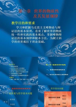 第一章 世界的物质性及其发展规律.ppt