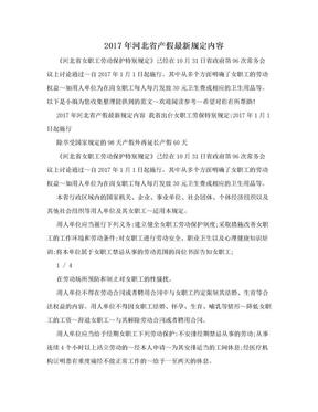 2017年河北省产假最新规定内容.doc