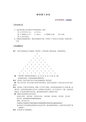小学数学解题思路技巧(一、二年级用.doc