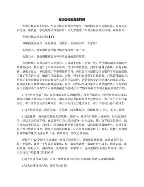 军训会操表演主持词.docx