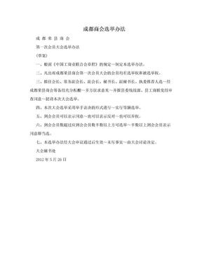成都商会选举办法.doc