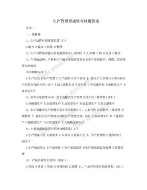 生产管理形成性考核册答案.doc