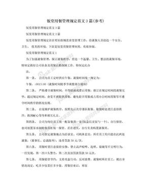 饭堂用餐管理规定范文3篇(参考).doc