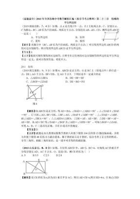 第23章特殊平行四边形.doc