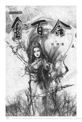 龙刺传说之金百合_一_.pdf