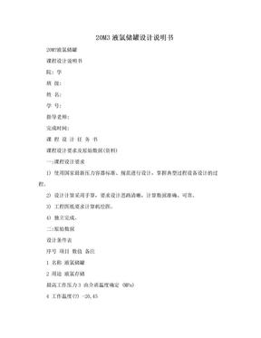 20M3液氯储罐设计说明书.doc