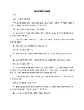 档案整理委托协议书.docx