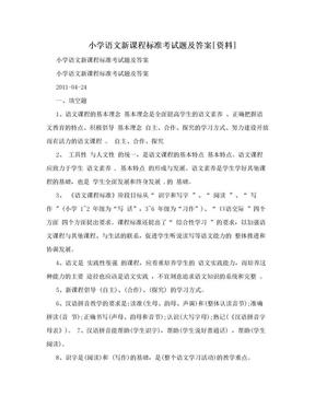 小学语文新课程标准考试题及答案[资料].doc