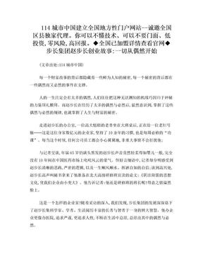步长集团赵步长创业故事:一切从偶然开始.doc