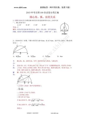分类汇编:圆心角、弧、弦的关系.doc