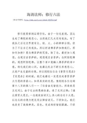 海涛法师:修行六法.doc