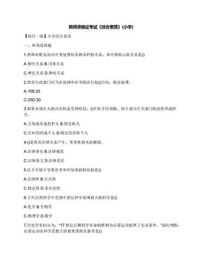 教师资格证考试《综合世爵注册地址》(小学)
