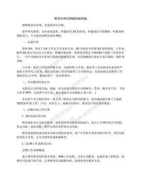 财务经理竞聘精彩演讲稿.docx