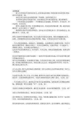 古龙经典语录.doc