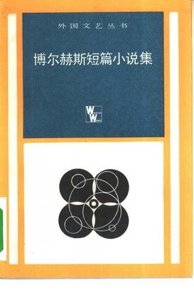 王央乐译的《博尔赫斯短篇小说集》.pdf