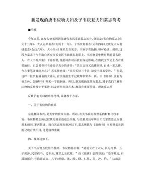 《新发现的唐韦应物夫妇及子韦庆复夫妇墓志简考》及《韦应物一家墓志的学术价值》.doc