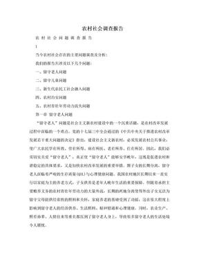 农村社会调查报告.doc
