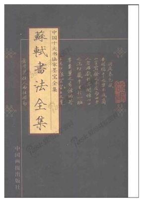 中国十大书法家墨宝全集 苏轼书法全集--.pdf