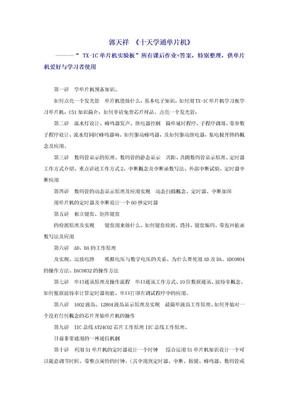 郭天祥_十天学通单片机_实验板所有课后作业 答案_特别整理.doc