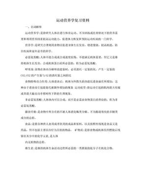 运动营养学复习资料.doc