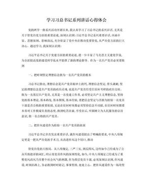 学习习总书记系列讲话心得体会.doc