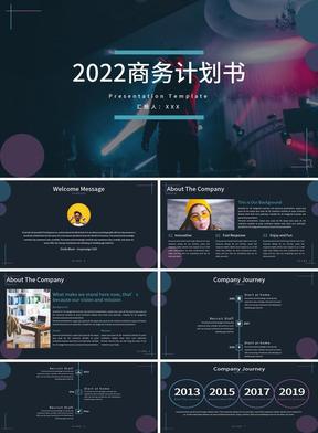 2019商务计划书PPT模板.pptx