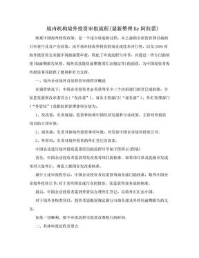 境内机构境外投资审批流程(最新整理By阿拉蕾).doc