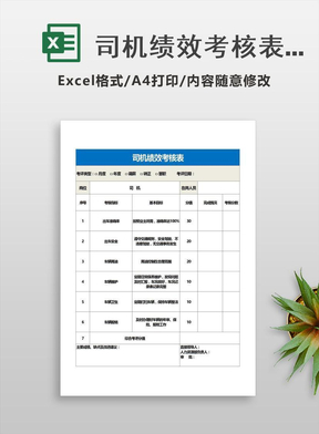 司机绩效考核表.xlsx