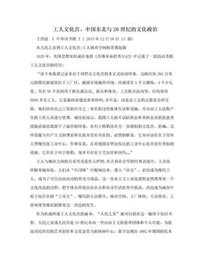 工人文化宫、中国东北与20世纪的文化政治.doc