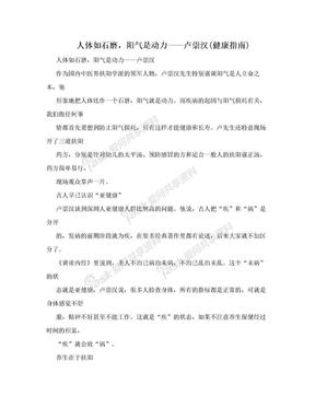 人体如石磨,阳气是动力——卢崇汉(健康指南).doc