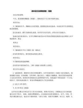 高中语文说课稿模板:离骚.docx