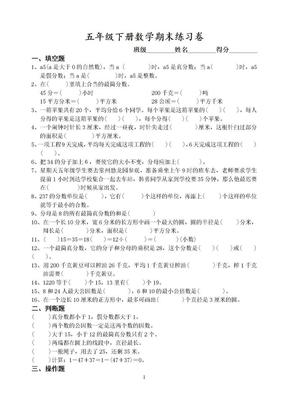 湖南重点小学五年级下册数学期末试题.doc