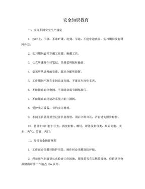 工厂安全知识培训资料.doc
