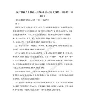 医疗器械专业基础与实务(中级)考试大纲第一部分第二部分(全).doc