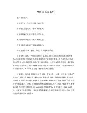 网络利与弊辩论会准备材料.doc