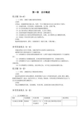 会计学原理_唐国平_习题.doc